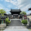 【安産祈願】奈良県にある帯解寺を紹介!
