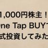 1,000円で株主になれる!One Tap BUYで株式投資を始めるよ【投資屋!】