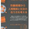 民青同盟神奈川県委員会が「時の行路」の有料試写会を行います!