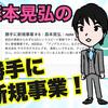 リベラルの顧問&CROである森本さんによる、勝手に新規事業!!(なんだそりゃw?)