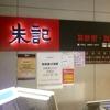 迷った時はフードコートへGO!「朱記餡餅粥店」