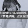 【解説!群発頭痛】飲酒後に眼の奥が痛くなるアレ、原因は頭痛かも。