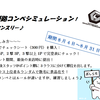 【GR姫路】8月マンスリーコンペシミュレーション!