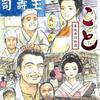 舞台「こと~築地寿司物語~ - 戦中戦後を強く明るく生きた 本当にあった物語」
