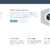 AWS Organizations を利用して AssumeRole できる環境を構築する