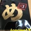 「今日のおやつ」博多名物、福太郎の『めせんべい』を食べてみた!