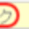 アメブロ更新チェックが WWWC で出来るようランダム変更される文字列等を Privoxy を使って消す例