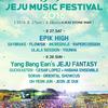 2016済州ミュージックフェスティバル