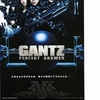 【映画】GANTZ PERFECT ANSWER