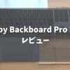 Crispy Backboard Pro 2020を使ってみた。トラックパッドの配置問題が解決