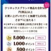 【10/31*11/7】 日本製紙クレシア×イオン クリネックス生活応援キャンペーン【レシ/web】