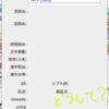 表示されない漢字