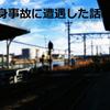 【電車】人身事故の現場に遭遇した話