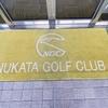 【中部地区予選会】全国スクランブルゴルフ選手権結果