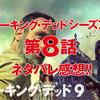 ウォーキング・デッド シーズン9 第8話 ネタバレ感想!前半戦終了!ジーザスー!!!