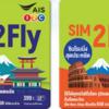 SIM2FLYとトラベルSIMアジア
