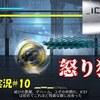 【ICEY】#10「忠犬T」