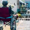 栃木県那須塩原市LINEで『ケア』『ケアラー』相談できる。