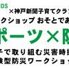ラジオ関西さんのサイトにイベント情報が掲載☆彡