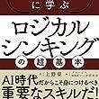 【書評】コナンから学ぶロジカルシンキング