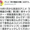 『斉木楠雄のΨ難』2期に梶くん!!