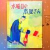 「おじいさん、その本そんなに面白い?」少女の目線から描かれる、心温まるストーリー。/ 「水曜日の本屋さん」 文:シルヴィ・ネーマン 絵:オリヴィエ・タレック 訳:平岡 敦