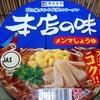 【食レポ】名古屋! カップ本店の味 メンマしょうゆ味【カップ麺】