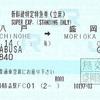 はやぶさ号 新幹線特定特急券(立席)
