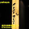 Kayakaya~2013年10月のグルメその1~