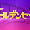 【特典あり】Frontierがゴールデンセールを開催!Ryzen 7 + RTX 2070 SUPER搭載PCは16万円台!期間は5月8日まで