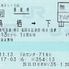 鳥栖→下山門 乗車券