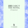 【ノベライズ小説】遊戯王ARC-V 第五話