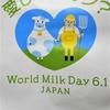 牛乳の日のポスターが一枚だけ届いた