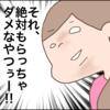 【4コマ漫画】初めてのお呼ばれ!お友達のお誕生会