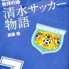 『清水サッカー物語』 無敵の少年サッカー発祥の地