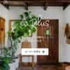 「Airbnb Plus」とは?通常サービスとの違い・メリットを解説