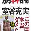これが「ヘル朝鮮」の実態!日本が「素晴らしい国」だと改めて実感できる。