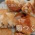 【レシピ】少ない手順で簡単に適当に作れる!!鶏つくねの作り方