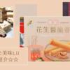 最近食べた美味しいお菓子を紹介☆☆