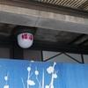 福知山の超レトロな銭湯、「櫻湯」に行ってきた