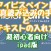 【2019年12月最新】アイビスペイント〈ipad〉写真読み込みの手順 超初心者向け