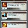 【グラブル】初めてのシェロチケ