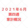 【家計管理 結果 検証】2021年6月 第四週 家計概況