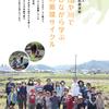 GiFUTO 6月号で長良川自然学校が紹介されました。