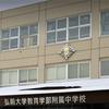 弘前大学教育学部付属小中学校 来年度から1学級減で定員も減へ