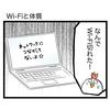 Wi-Fiと体質
