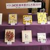 第12回MOE絵本屋さん大賞・授賞式レポート