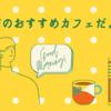 新潟県三条市はオシャレなカフェが多いので一度足を運んでほしいと思う。