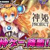 神姫プロジェクトを始めてみた