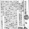 「占領地域内における現地物資たる水稲は今や収穫時期にあるも、住民逃亡しありて徒に腐朽せんとす。軍は直接これを軍糧に充当するの目的をもつて徴発を実施し、特別手段により刈り取り·収穫を実施…」「作業に必要なる農夫は主として台湾または朝鮮より召致す。」「軍より陸軍省、拓務省を経て台湾または朝鮮総督府に召致委託の手続きをなすものとす。」 上海占領地域内稲刈り取りに関する件 1937.10.10